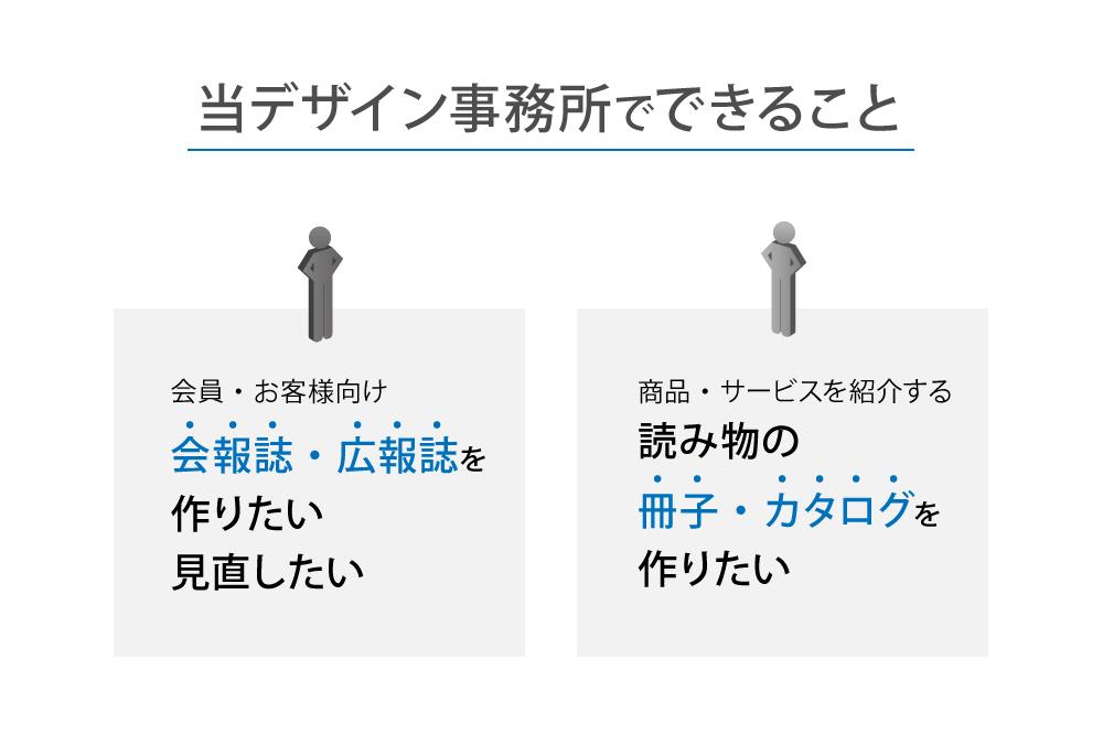 会報誌・広報誌バナー